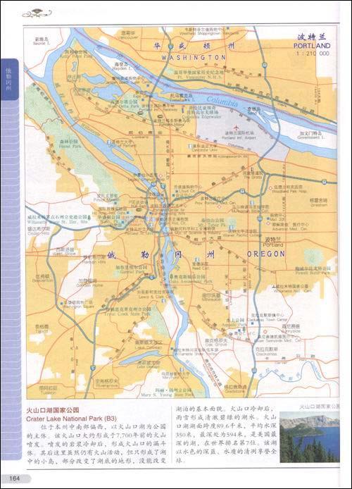 《美国地图册(中英对照)》()【简介|评价|摘要|在线