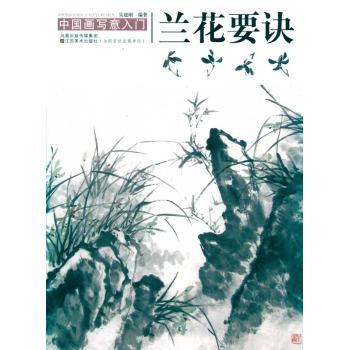 中国写意画入门—兰花要诀