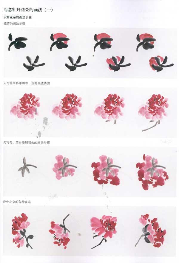 写意牡丹花朵的画法(二) 写意牡丹叶的画法步骤 写意牡丹老干嫩枝及