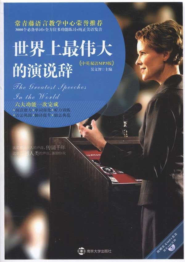 本书是中英双语mp3版,并附加丰富的学习功能