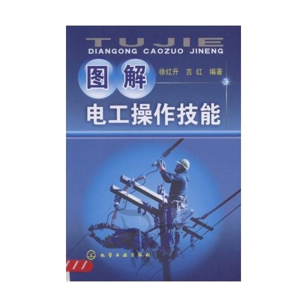 3单相电度表的接线与应用电路; 图解电工操作技能; 4&nbs