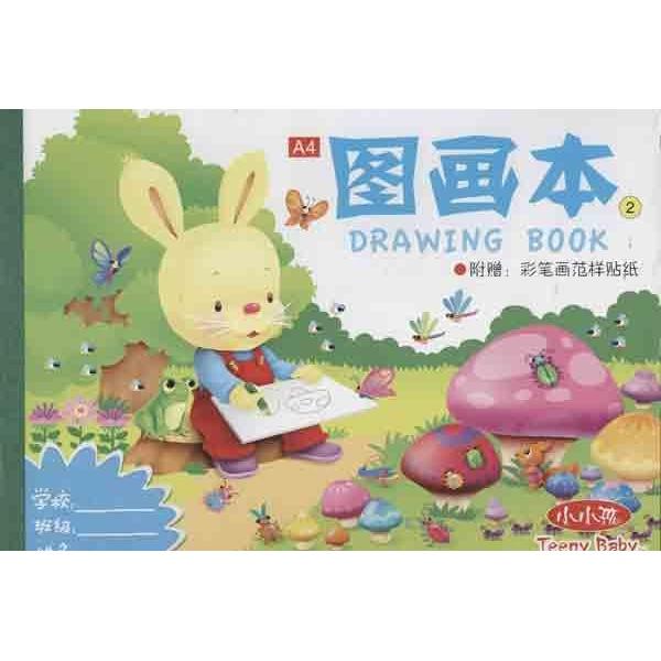 小小孩a4图画本(2)