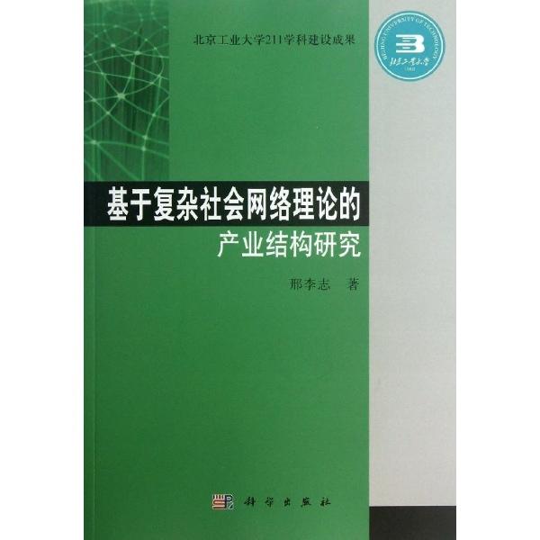 基于复杂社会网络理论的产业结构研究-邢李志-经济