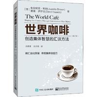 世界咖啡 创造集体智慧的汇谈方法(修订本)