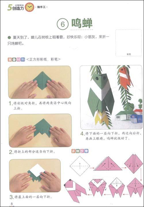 手工折纸百合花灯笼图解