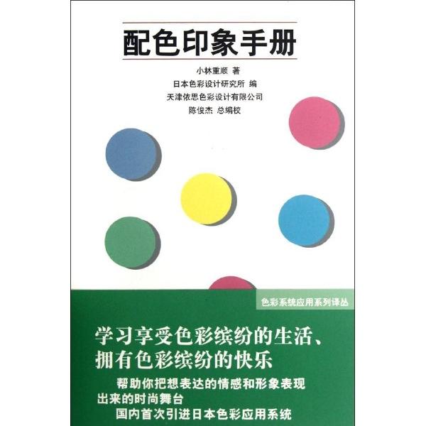 配色印象手册-日本色彩设计研究所