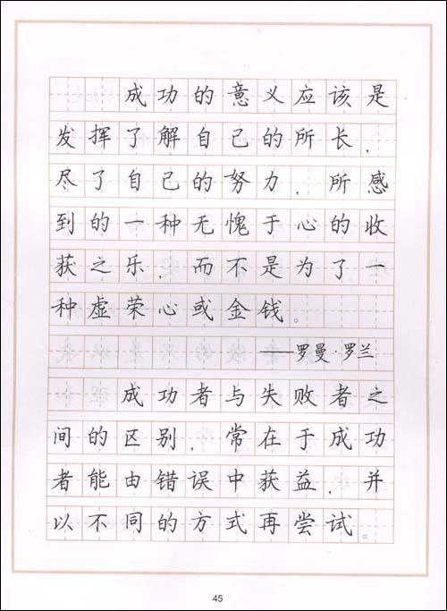 马新俭钢笔字结构严谨,笔画清秀,书写规范,适宜临习.