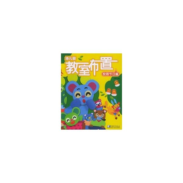 幼儿园教室布置(8):花卉植物篇