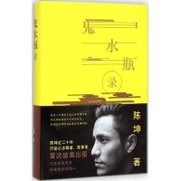 鬼水瓶录 陈坤近20年打坐心念随笔故事首次结集出版