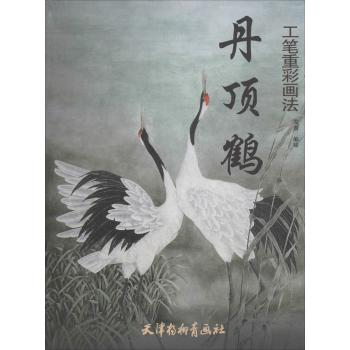 丹顶鹤:工笔重彩画法