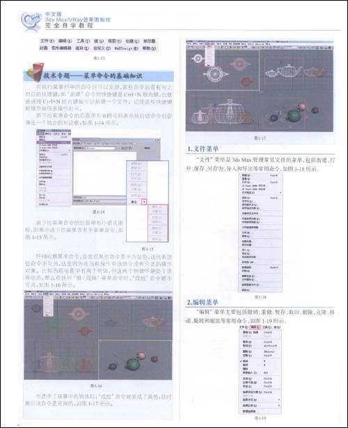 3ds max/vray效果图制作完全自学教程(中文版)