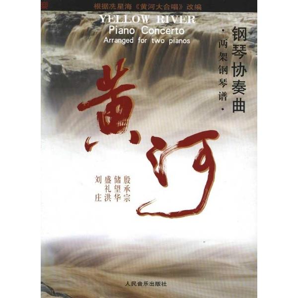 钢琴协奏曲:黄河(两架钢琴谱)-殷承宪-艺术-文轩网图片