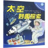 发明和探索系列•太空妙趣探索