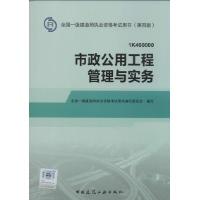 全国一级建造师执业资格考试用书•市政公用工程管理与实务:1K400000(第4版)