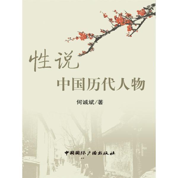 性说中国历代人物-何诚斌--文轩网