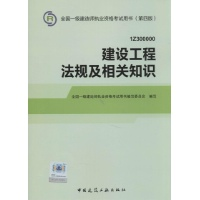 全国一级建造师执业资格考试用书•建设工程法规及相关知识:1Z300000(第4版)