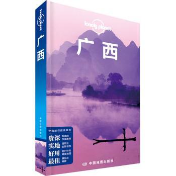 孤独星球Lonely Planet旅行指南系列:广西