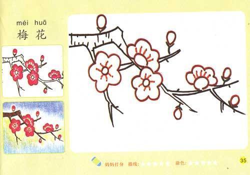 七彩画室起步篇——童趣蒙纸学画·花卉