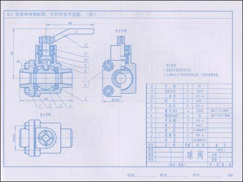 [正版]机械制图习题集(非机械类专业)