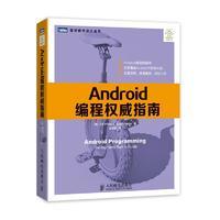Android编程威指南