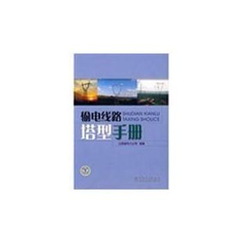 输电线路塔型手册- 山西省电力公司