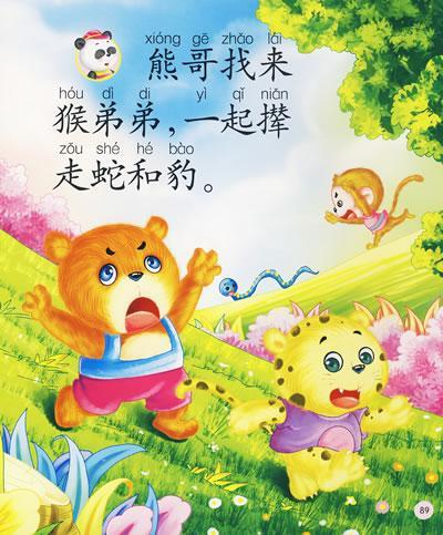 可爱的小动物和童话 人物带领宝宝进入想象世界;简单易懂的故事,生动
