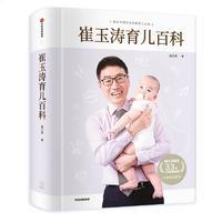 崔玉涛育儿百科