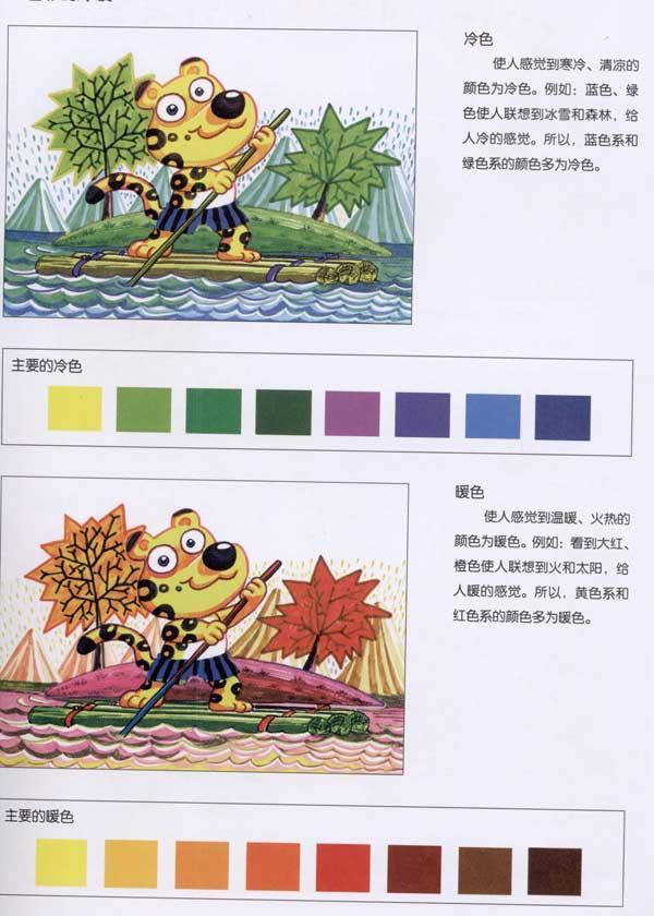 儿童彩笔画—字母游戏_风景520
