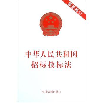 中国招投标法实施条例_中国招投标法