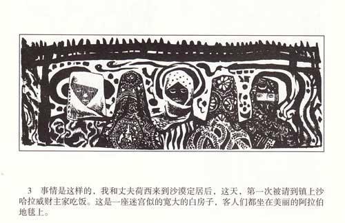 作品《红旗谱》河北美术出版社出版,获第六届全国美展铜奖,全国连环画