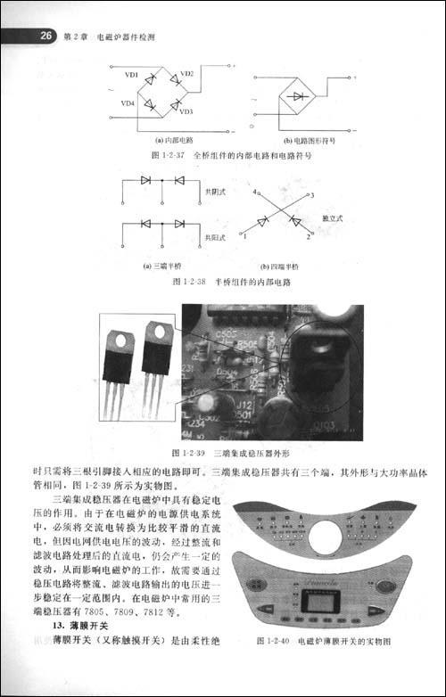 图解家用电器故障维修丛书--图解电磁炉,微波炉常见故障速查巧修