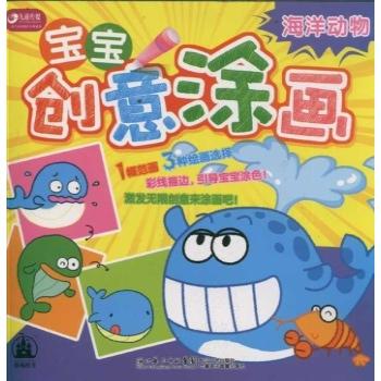 海洋动物 宝宝创意涂画