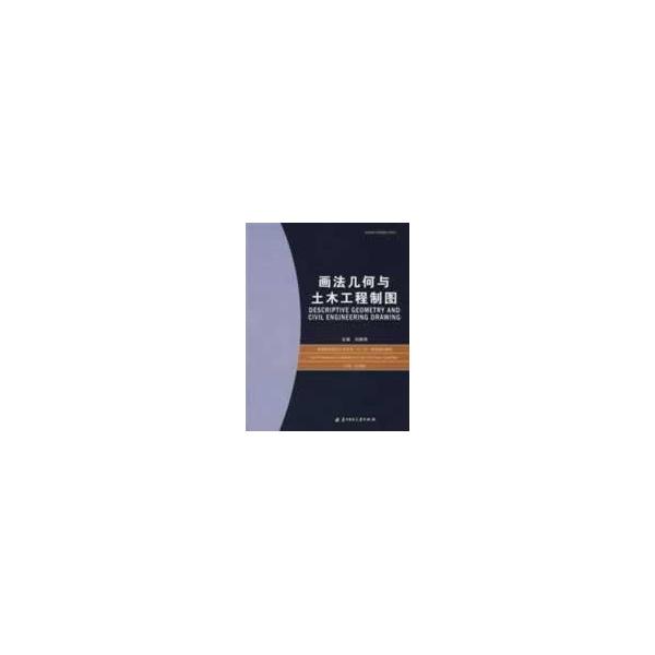 画法几何与土木工程制图(第二版)(刘继海)-刘继海