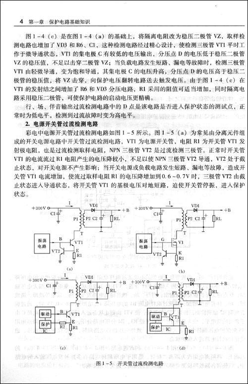 图书 国产彩电保护电路原理与维修 第二分册 康佳 创维 熊猫 乐华