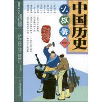 中国孩子历史大讲堂•中国历史小故事1