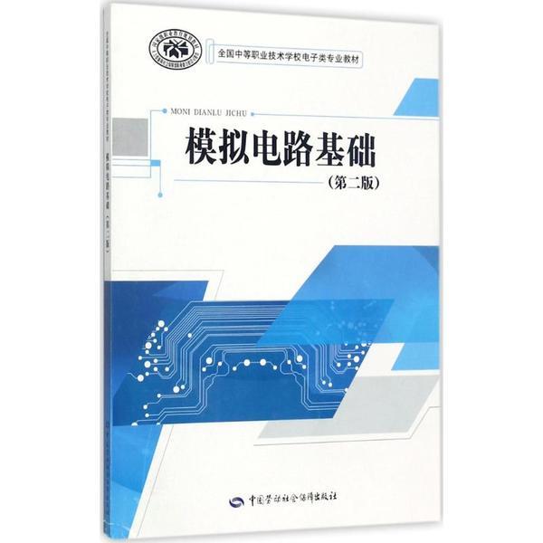 模拟电路基础(第2版)-人力资源社会保障部教材办公室