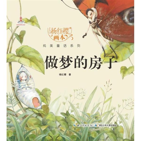 做梦的房子-杨红樱-儿童文学-文轩网