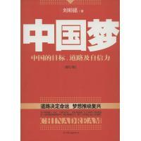 中国梦(修订版)
