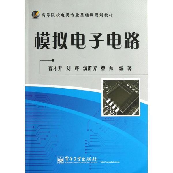 科技 电子与通信 教材  定  价 : ¥38.00 文 轩 价 : ¥38.