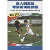 意大利足球青训营训练教程:源于意大利足球甲级联赛完整足球训练计划.U11-U14