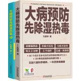 大病预防先除湿热毒1+2(共2册)