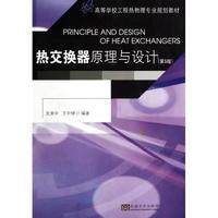 热交换器原理与设计(第5版)