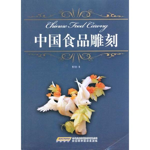 中国食品雕刻-曹乃胜 著-厨师专用-文轩网