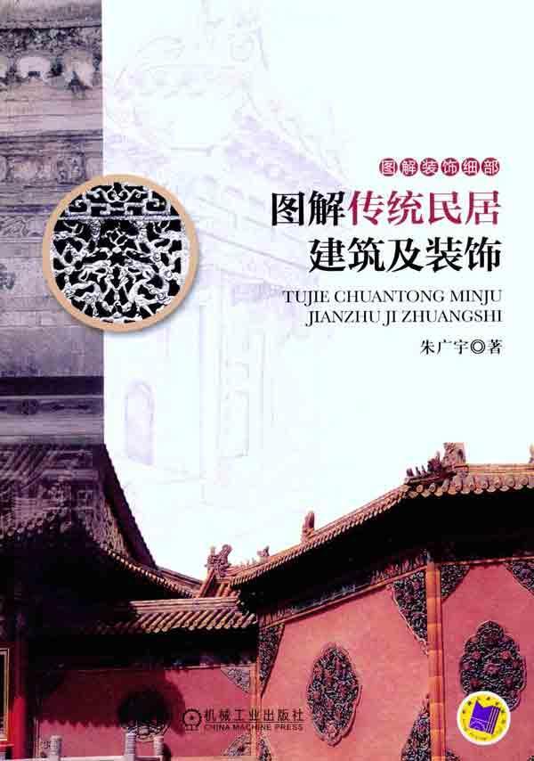 2010年《手绘中国皇宫建筑与经典