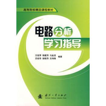 电路分析学习指导-王宛苹//胡建萍//马金龙//吕幼华