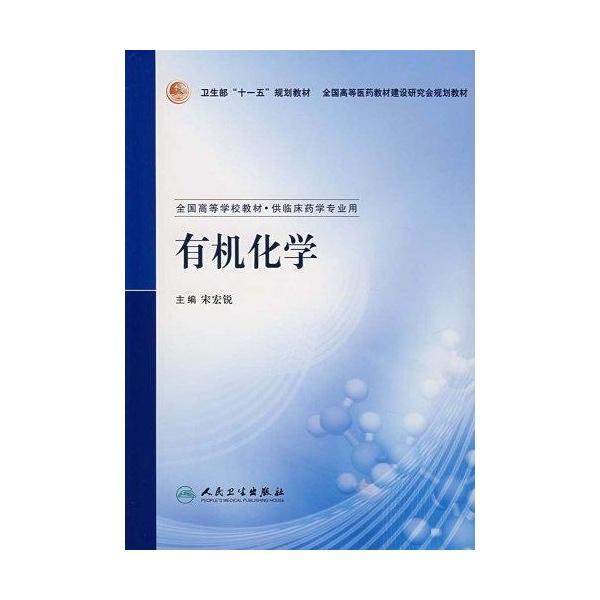 有机化学-宋宏锐-大学-文轩网