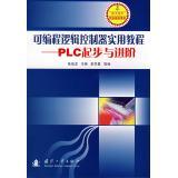 可编程逻辑控制器实用教程---PLC起步与进阶