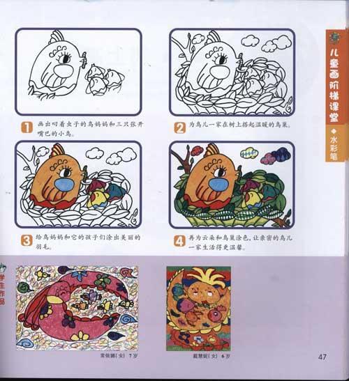 儿童画阶梯课堂:水彩笔-格林图书-教材教辅与参考书