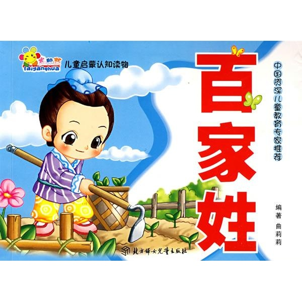 百家姓/儿童启蒙认知读物-曲莉莉-国学-文轩网
