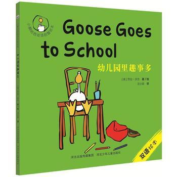 小鹅咕西双语启智绘本幼儿园里趣事多
